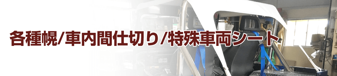コンバーチブル幌/ジープ幌/特殊車両シート