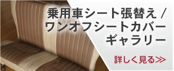 乗用車シート張替え/ワンオフシートカバー