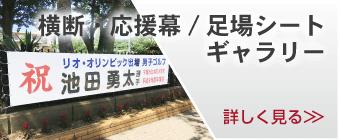 横断幕/足場シート