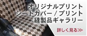 オリジナルプリントシートカバー/プリント縫製品