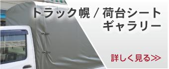 トラック幌/荷台シート